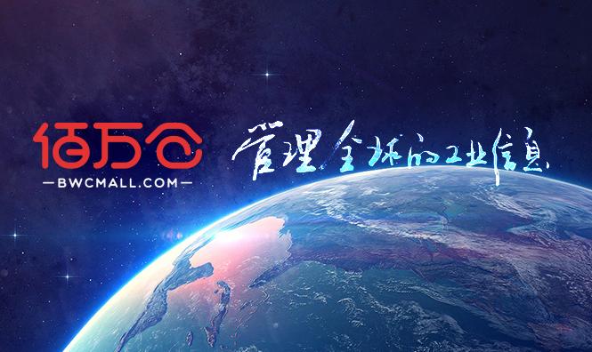 工业品电商平台佰万仓宣布获得光速中国、高榕资本天使轮融资